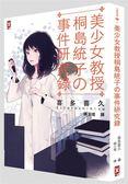 (二手書)美少女教授‧桐島統子的事件研究錄