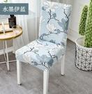 椅套 家用彈力連體酒店餐桌椅子套罩歐式椅墊坐墊套裝凳子套簡約通用【快速出貨八五鉅惠】