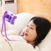 懶人支架 手機躺著看電視手機懶人座掛脖子腰床頭支架屏幕放大器【全館免運】