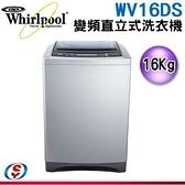 【信源】 16公斤【Whirlpool 惠而浦】變頻直立式洗衣機 WV16DS