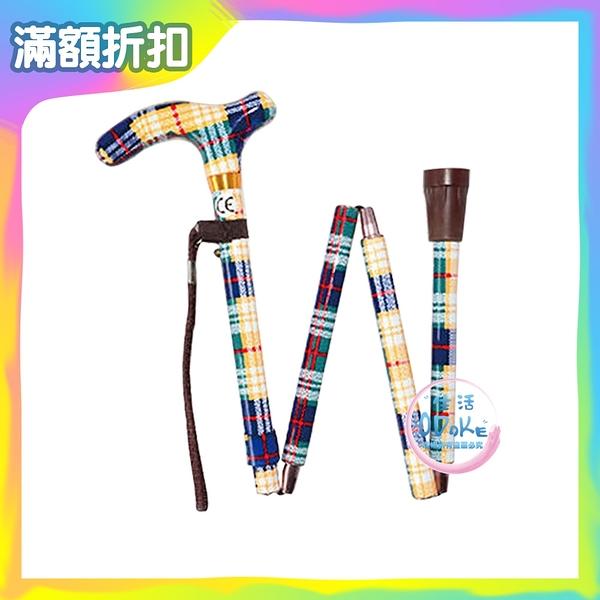 必翔銀髮 高級全彩摺疊手杖 顏色隨機 可折疊 手杖 【生活ODOKE】