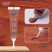 修補膏 木器修補膏實木家具地板門用填充修復神器漆油漆筆材料 22色