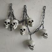 萬聖節裝飾 骷髏頭串掛件紋身店酒吧萬圣節恐怖裝飾骷髏鏈條密室逃脫鬼屋道具 全館免運