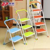 梯子家用折疊人字梯加厚爬扶梯三四五步小梯凳室內多功能樓梯