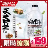 48H快速出貨(不含假日)~WAVLON 葳嵐 甦活潤澤美體乳液-深層滋養 500ml【BG Shop】