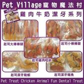 *WANG*魔法村Pet Village 台灣肉乾+潔牙骨系列-200克
