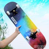 滑板 馳遠四輪滑板青少年初學者兒童男女成人滑板車公路刷街專業雙翹板  igo 聖誕節狂歡