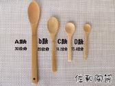 佐和陶瓷餐具~【09B006- 13CM*3咖啡匙】適用攪拌、調味匙