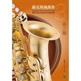 小叮噹的店-薩克斯風譜 M8421 薩克斯風曲集(3):春之聲【附CD】
