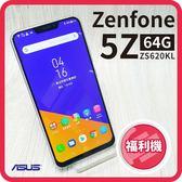 【福利品】ASUS華碩 ZENFONE 5Z ZS620KL 64GB