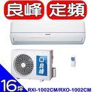 良峰RENFOSS【RXI-1002CM...