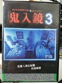 挖寶二手片-C01-032-正版DVD-電影【鬼入鏡3】-凱蒂費瑟史東(直購價)