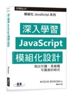 二手書博民逛書店 《深入學習JavaScript模組化設計》 R2Y ISBN:9789865020224│NicolásBevacqua