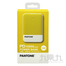 PANTONE 10000行動電源 - 繽粉黃