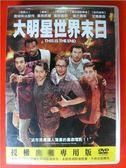 影音專賣店-D16-016-正版DVD*電影【大明星世界末日】-塞斯羅根*詹姆斯法蘭科