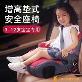 兒童安全座椅3-12歲增高墊大童汽車用便攜式寶寶坐墊ISOFIX【小橘子】