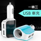 【DL395】1轉3車載充電器 雙USB點煙器車充 雙usb車充 EZGO商城