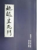 【書寶二手書T4/宗教_NPM】超越生死門_潘定凱, 魯道夫‧史
