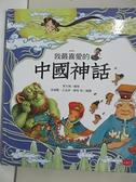 【書寶二手書T1/兒童文學_KJE】我最喜愛的中國神話_曾文娟