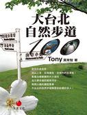 (二手書)大台北自然步道100