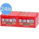 美琪樂皂 100gX6入 ( 一箱 24組 )