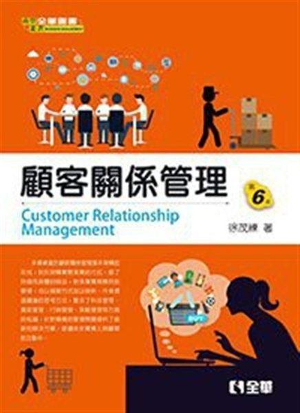 顧客關係管理(第六版)