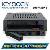 [富廉網] ICY DOCK MB742SP-B 雙層式 2.5吋轉3.5吋 裝置空間硬碟抽取盒