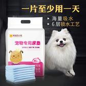 優惠兩天-狗狗尿片 寵物用品尿墊貓尿布泰迪尿不濕吸水墊加厚除臭【限時八八折】