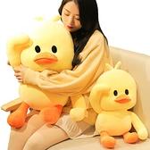 小黃鴨公仔同款鴨子毛絨玩具布娃娃抱枕大號可愛玩偶女孩 育心館