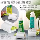 生活小物 牙膏/洗面乳手動擠壓神器