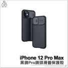 iPhone 12 Pro Max 黑鏡PRO鏡頭滑蓋保護殼 滑蓋保護鏡頭 手機殼 手機後鏡頭 防塵 防摔殼