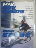【書寶二手書T6/雜誌期刊_ZIM】越野登山車-都會逍遙遊_陳毓倫