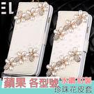 蘋果 XR XS Max IPhoneX IX I8 Plus I7 I6S 手機皮套 水鑽皮套 客製化 訂做 珍珠花 皮套
