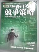 【書寶二手書T3/財經企管_WDV】圖解大師-麥可波特競爭策略_王京剛