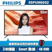★送飛利浦快煮壺★PHILIPS飛利浦 55吋4K UHD聯網液晶顯示器+視訊盒55PUH6052