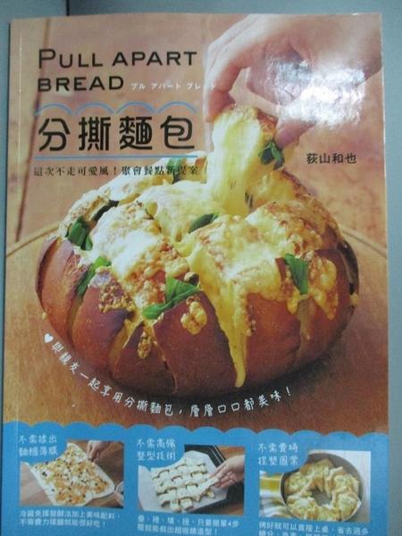 【書寶二手書T1/餐飲_WFV】Pull Apart Bread 分撕麵包:這次不走可愛風!聚會餐點新提案_荻山和也,