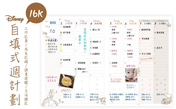 正版 迪士尼 愛麗絲夢遊仙境 愛麗絲 ALICE 自填式週計畫本16K 手帳本 行事曆 記事本 COCOS JJ020