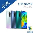 【贈環保購物袋+觸控筆吊飾】Xiaomi 小米 紅米 Note 9 (4G/128G) 6.53吋 智慧型手機【葳訊數位生活館】