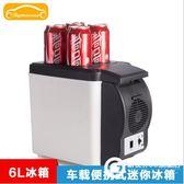 車載冰箱6L 冷暖箱12V迷你小型快速制冷
