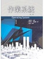 二手書博民逛書店 《作業系統(第二版)--Operating System》 R2Y ISBN:9867198123│蔡郁彬?胡繼陽