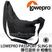 LOWEPRO 羅普 Passport Sling III 黑 黑色 彈弓遊俠三代 (24期0利率 免運 台閔公司貨) 飛行家三代 相機包