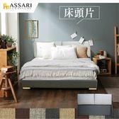 ASSARI-梅薇思耐刮貓抓皮床頭片-雙大6尺灰66086611