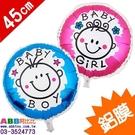 A0302★男孩女孩氣球_45cm#派對佈置氣球窗貼壁貼彩條拉旗掛飾吊飾