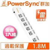 【三入裝】PowerSync群加 6開6插斜面開關防雷擊延長線 1.8M抗搖擺