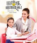 可升降兒童學習桌椅套裝家用寫字書桌台小學生課桌組合小孩作業桌  米蘭shoe