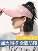網紅空頂帽子女潮防曬紫外線