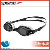 SPEEDO 成人度數泳鏡 Mariner Supreme (衛) 黑 150度-800度 SD811321B973