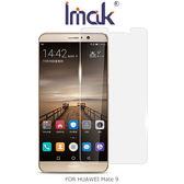 Imak HUAWEI Mate 9 軟性防爆膜 螢幕膜 2.5D導角 螢幕保護貼