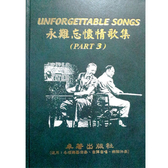 【敦煌樂器】永難忘懷情歌集-旋律版 (PART 3)/適用:職業琴師,自彈自唱,鋼琴酒吧,吉他