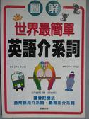 【書寶二手書T4/語言學習_HBH】世界最簡單英語介系詞_久保清子